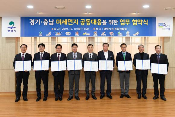 재배포_여주시, 경기·충남지역 12개 지자체와 미세먼지 공동대응에 나섰다 (1).jpg