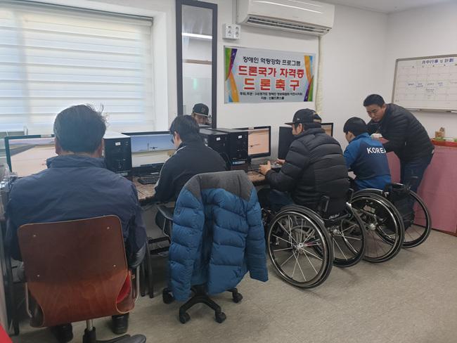 드론시뮬레이션, 장애인드론축구훈련장 및 국가자격증 반.jpg