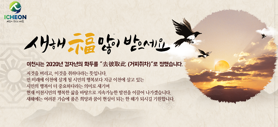 이천시 신년광고.png