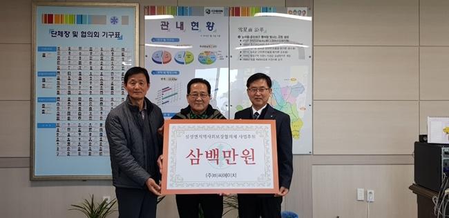 비씨에이치 이웃돕기성금 300만 원 기탁 (1).jpg