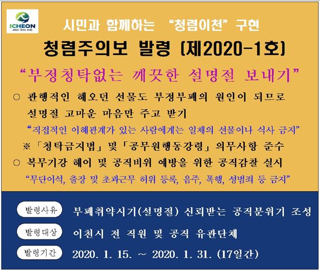 청렴주의보(제2020-1호).jpg