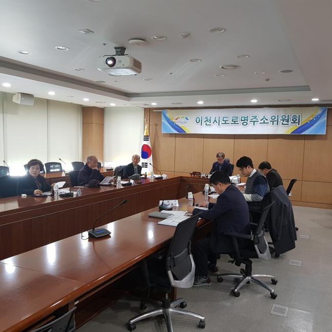 도로명주소위원회개최.jpg