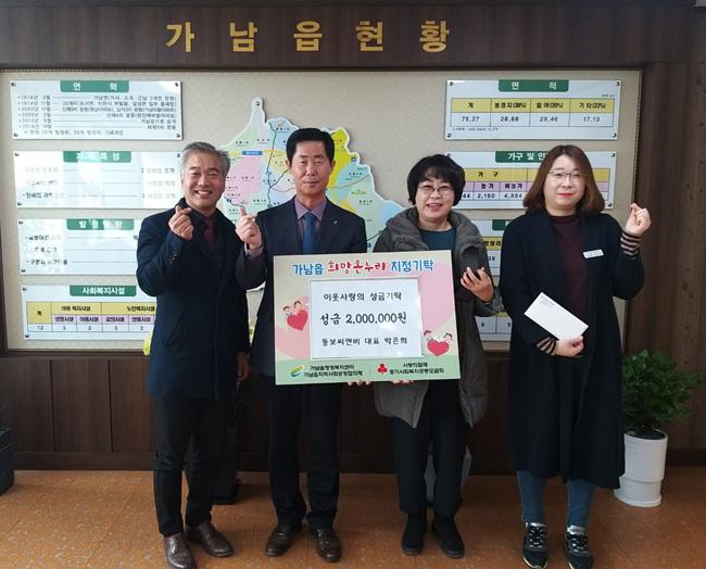 지역 01- ㈜동보씨앤비, 가남읍에 이웃돕기 성금200만원 기탁 (1).jpg