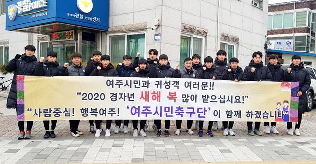 04- '여주시민축구단' 새해 인사로 올시즌 필승 다짐! (1).jpg