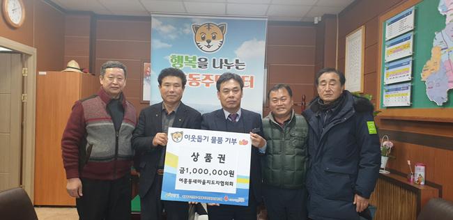 지역 01- 여흥동 새마을지도자협의회, 이웃돕기 상품권 기탁.jpg