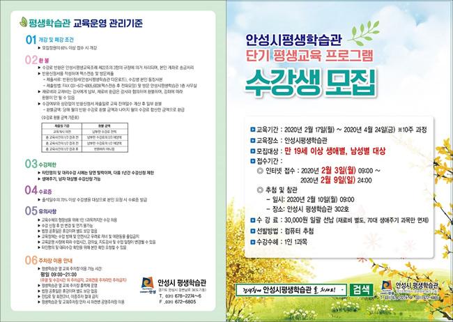 1.안성시평생학습관 리플렛-1.jpg