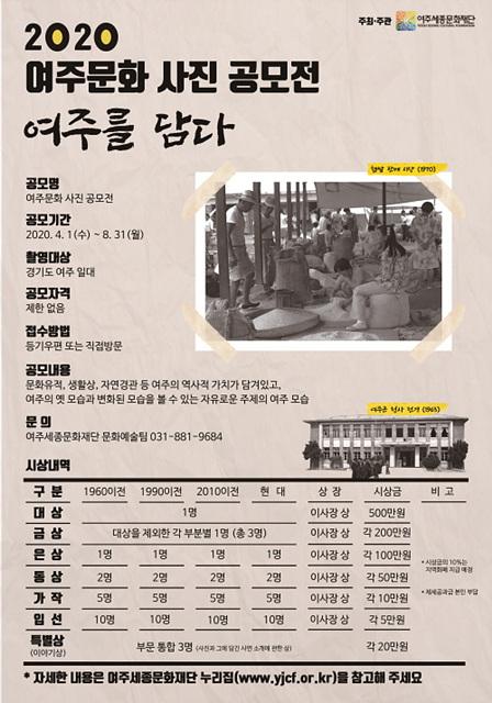 요청 02- 2020년 여주세종문화재단 ⌜여주문화⌟사진 공모전.jpg