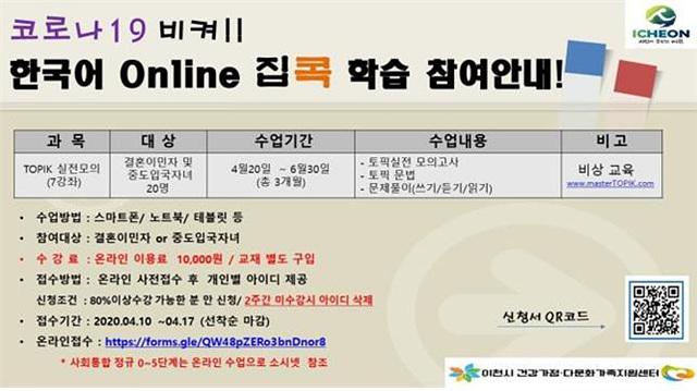 다문화온라인한국어교육1.jpg