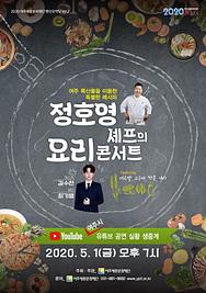 요청- 여주세종문화재단 요리 콘서트 포스터 최종.jpg