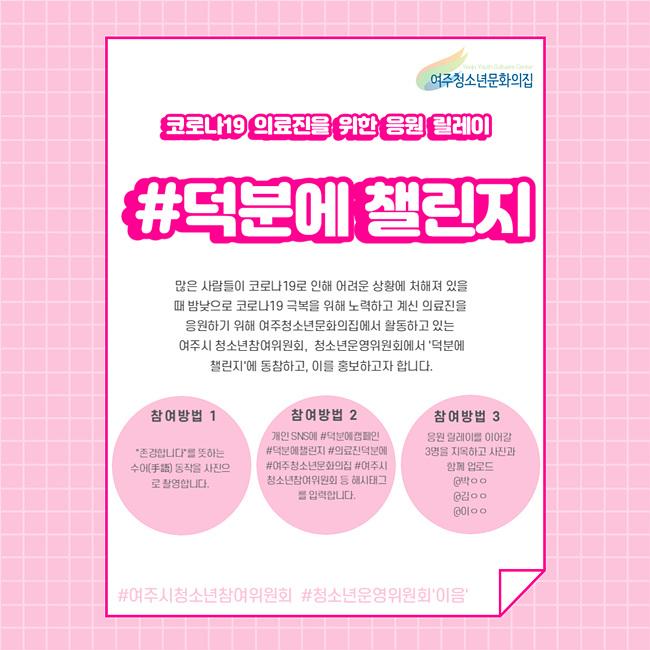 01- 여주시 청소년참여기구 연합 『덕분에 챌린지』 에 동참.jpg
