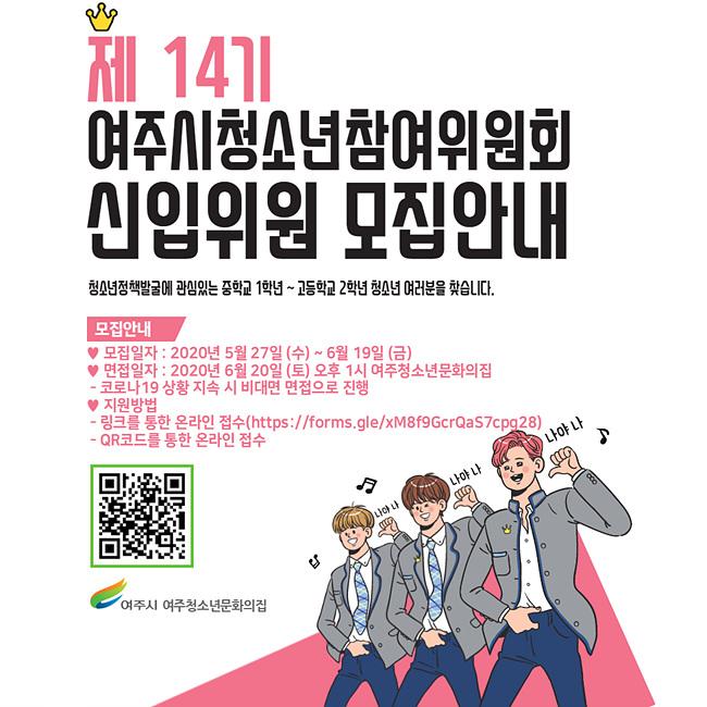 03- 여주시, '제14기 여주시 청소년참여위원회' 신입위원 추가 모집.jpg