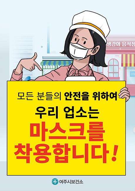 01- 여주시, 음식점 영업주·종사자 '마스크 착용 필수' 적극 홍보나서 (1).jpg