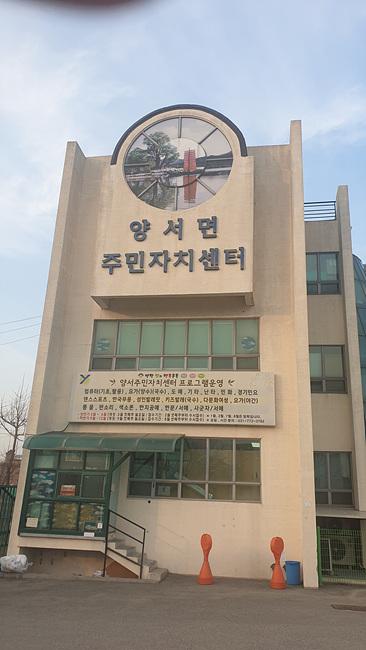 01 양서주민자치센터 전경.jpg
