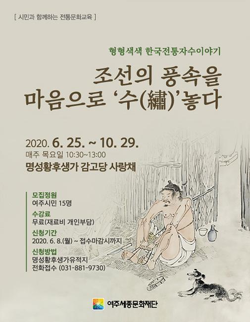 요청- 2020년 한국전통자수 교육프로그램 수강생모집 보도자료_20200604.jpg