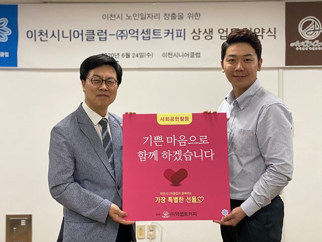 이천시니어클럽-(주)억셉트 커피 상생업무협약 (2).jpg