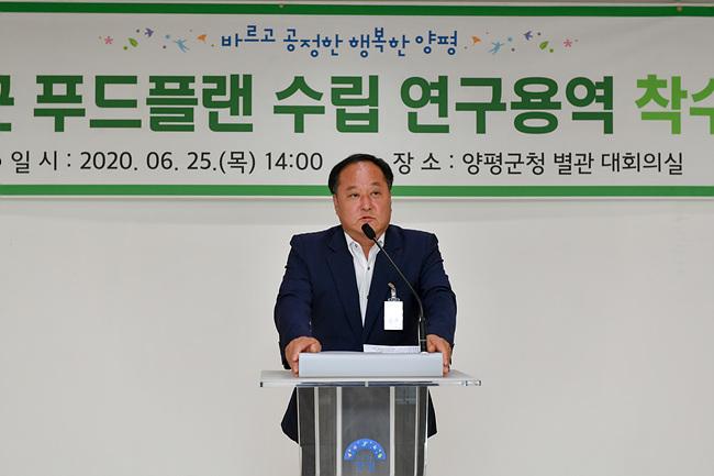 02 푸드플랜 수립용역 착수보고회(1).jpg