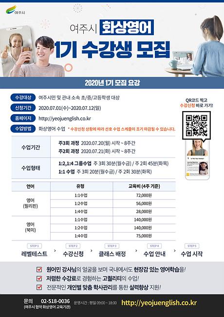 02- 「여주시 원어민 화상 영어 학습」 수강생 모집 .jpg