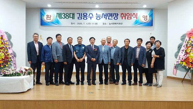 지역 01- 제38대 김용수 능서면장 취임 (2).jpg