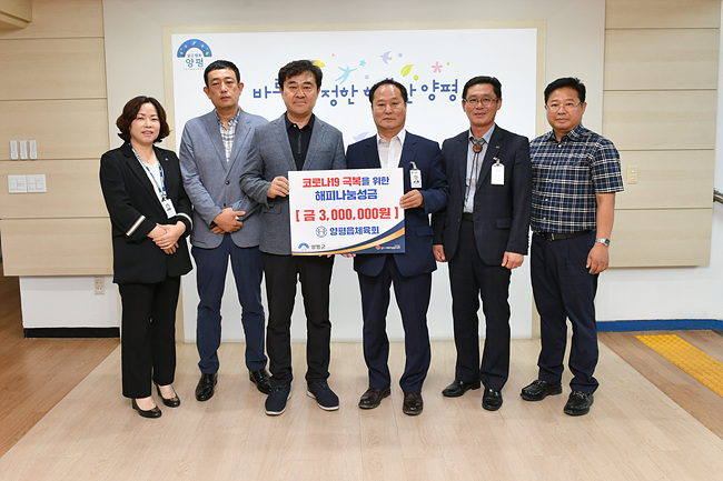 03 양평읍체육회 성금기탁(2).jpg