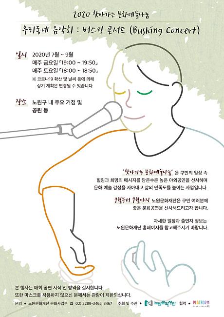 노원문화재단 찾아가는 문화예술나눔 포스터.jpg
