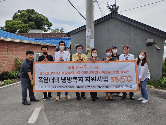 지역 02- 여주시 능서면, 시원한 여름 나기 1탄 (2).jpg
