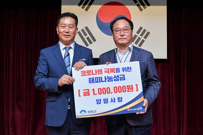 03 양평사랑 코로나19 성금기부(2).jpg