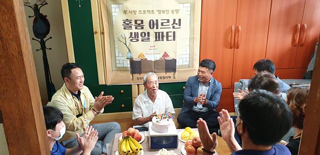 지역1- 강천면지역사회보장협의체, '효(孝) 나눔 독거 어르신 생일파티' 열어  (1).jpg