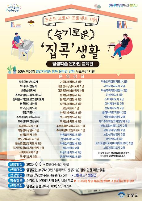 01 온라인 평생교육 포스터.jpg