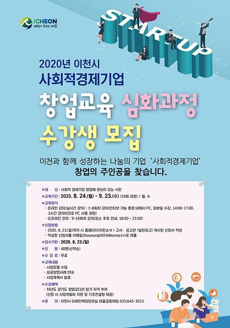 사회적경제기업 창업교육 심화과정 수강생 모집.jpg