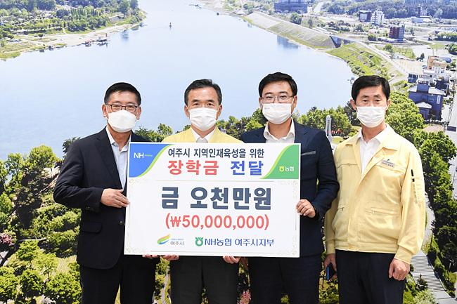 04- NH농협은행 여주시지부 여주시인재육성장학회 장학금 기탁.jpg