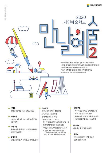 요청- 2020 시민예술학교 만날, 예술2 포스터.jpg