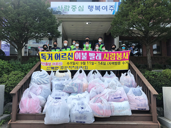 추가 지역 02- 산북면 주민자치위원회, 사랑의 이불빨래 봉사 (1).jpg