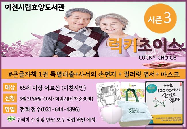 효양도서관 65세 이상 어르신대상 럭키초이스 시즌3 운영.jpg