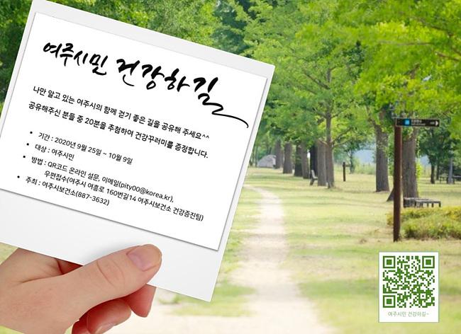 추가 01- 나만의 걷기 코스 공유하기 ! 캠페인 추진.jpg