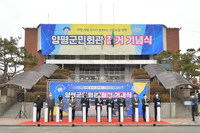 01 양평군민회관 철거식(4).jpg