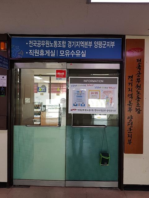 03 전국공무원노동조합 양평군지부(2).jpg
