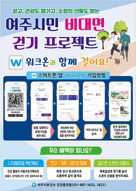 03- 걷기 앱 『워크온』 여주시 공식 커뮤니티 개설.jpg