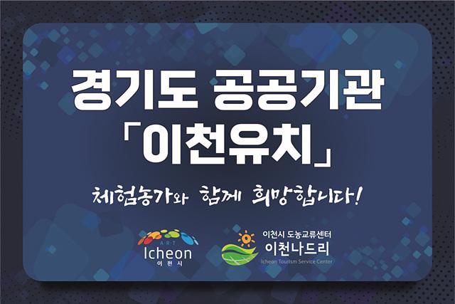 공공기관유치소망피켓_이천나드리.jpg