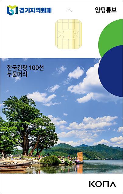 02 양평통보 카드이미지.jpg