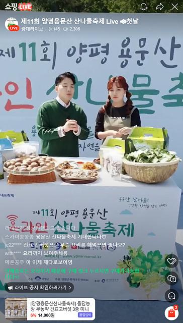01 양평군 온라인 용문산 산나물 축제(2).jpg