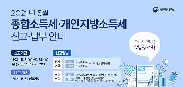 03- 여주 2021년 「종합소득세‧개인지방소득세 도움창구」운영.jpg