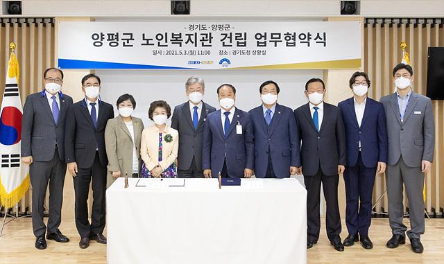 01 양평군 노인복지회관 건립사업 업무협약식(1).jpg